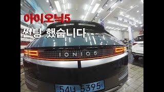 최초 아이오닉5 시승차 썬팅 해봤습니다( feat. 가…