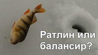 Раттлин або балансир? Ловля щуки і окуня взимку з льоду.
