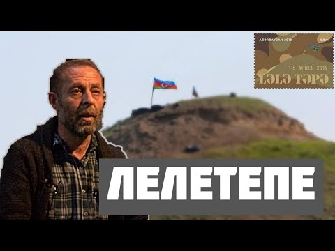 Армянские солдаты, рыдая, рассказали, про Лелетепе.