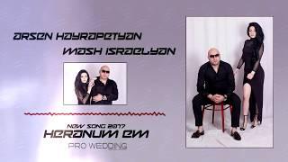 Arsen Hayrapetyan & Mash Israelyan   Heranum em / Audio / 2017