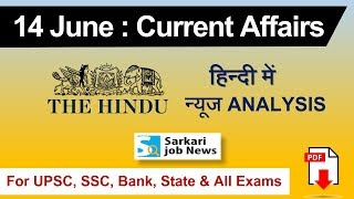 14 June 2018 - Current Affairs - The Hindu News Analysis in Hindi for All Exams