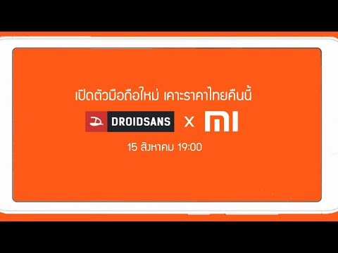 droidsans x xiaomi - วันที่ 14 Aug 2018