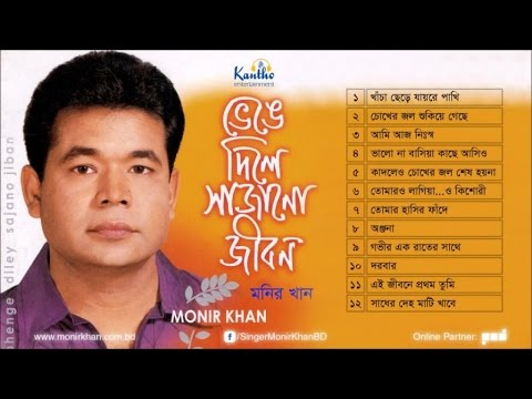 Bhenge Diley Sajano Jibon |Monir Khan | Full Audio Album Songs