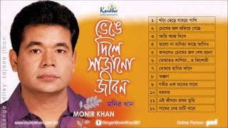 Bhenge Diley Sajano Jibon | Monir Khan | Full Audio Album Songs