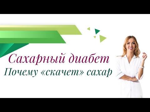 """Сахарный диабет. Почему """"скачет"""" сахар крови?. Врач эндокринолог, диетолог Ольга Павлова."""