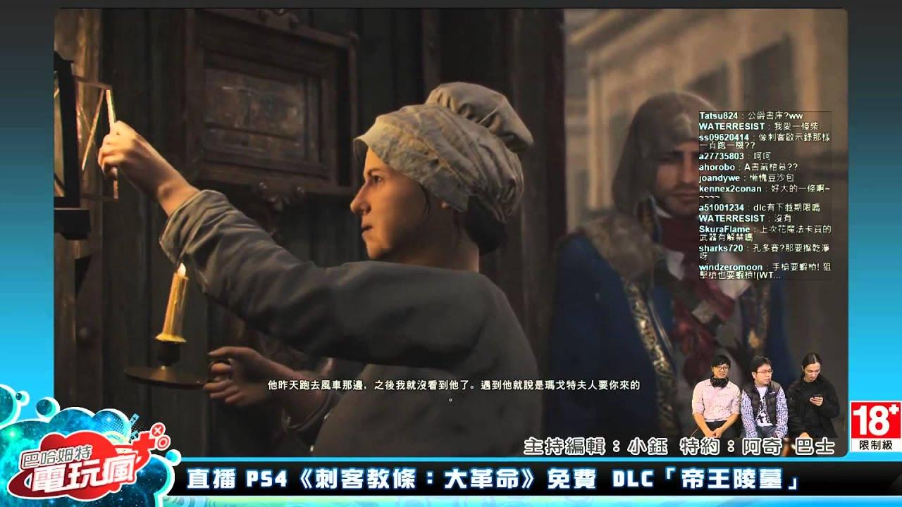 【直播】《刺客教條:大革命》「帝王陵墓」進入歷代法國先王陵墓中探險 - YouTube