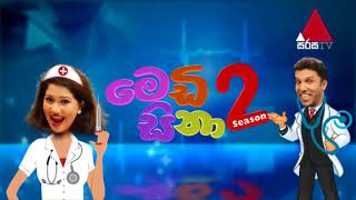 Medi Sina Sirasa TV 07th July 2018 EP- 08 HD Thumbnail