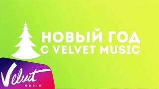 Артисты Velvet Music: С Новым 2016 годом!