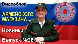 Армейский Магазин. Новинки. Выпуск №26