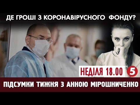Наступ на українську