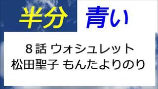 鈴愛(矢崎由紗)はふらっとしますが、律(高村佳偉人)が「鈴愛、大丈...