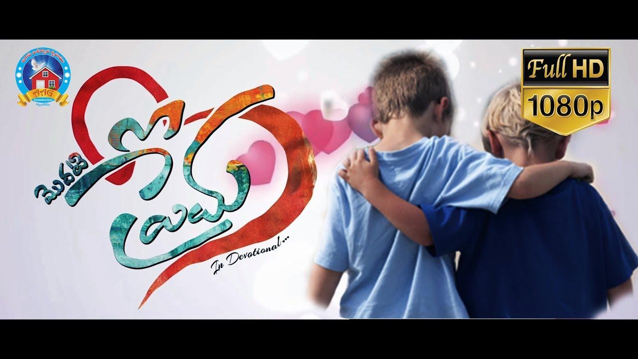 Telugu Christian Short Film | Modati Prema | మొదటి ప్రేమ | 2019