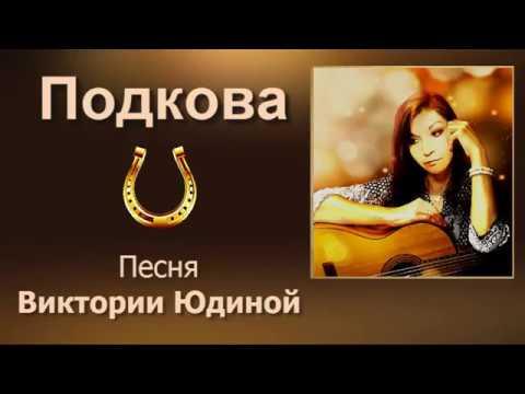 """""""Подкова"""" авторская песня под гитару Виктории Юдиной"""