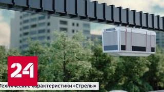 """Нелегкая доля легкого метро: почему сломался проект """"Стрела"""""""