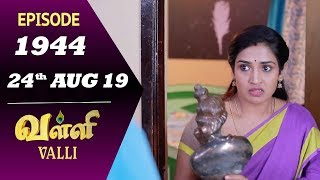 VALLI Serial | Episode 1944 | 24th Aug 2019 | Vidhya | RajKumar | Ajai Kapoor | Saregama TVShows