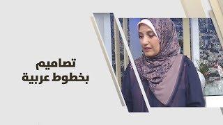 انشراح شعبان - تصاميم بخطوط عربية