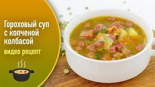 гороховый суп с копченой колбасой и курицей