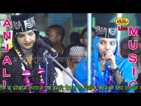 Madari Shah Baba URS 2018 Sirsa Meja Qawwali/Sharif Parwaz V/S Neha Naz /Uzma Siddhiqi