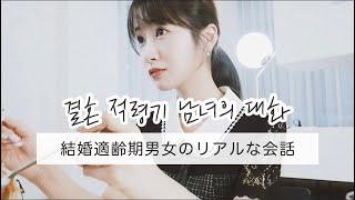 일본보다 한국에서 결혼하기 힘든 이유 (리얼 대화 vl…