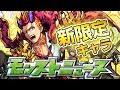 モンストニュース[6/22]新限定キャラの紹介やモンストアニメ情報をお届け!【モンスト公式】