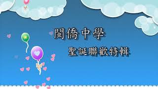 Publication Date: 2020-12-21 | Video Title: 閩僑中學 | 2020-21年度 | 聖誕聯歡特輯