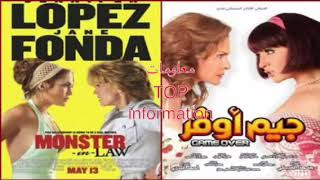Egyptian movies adapted from foreign movies