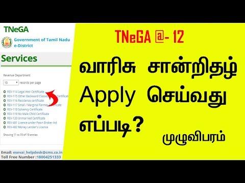 How to Apply Legal (வாரிசு) Heir Certificate l TNeGA @- 12 l tnesevai tn gov in