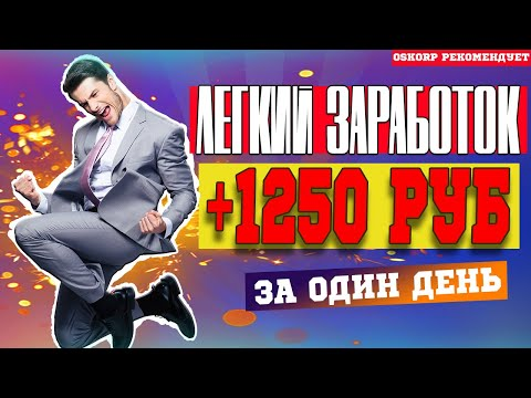БЫСТРЫЙ СПОСОБ ЗАРАБОТАТЬ 1250 РУБЛЕЙ ЗА ДЕНЬ