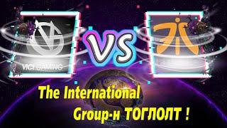 Team Liquid vs Team Secret| TI9 Group-н тоглолт | Өдөр 1 | By Neo