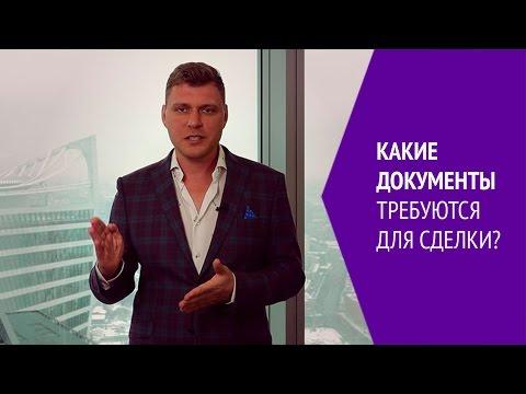 видео: Продажа квартиры документы и порядок сделки