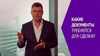 видео Прописка в новостройке: как оформить квартиру в новостройке в собственность и там прописаться