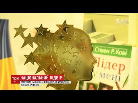 """В Україні розпочався національний відбір на всесвітній конкурс вчителів """"Global Teacher Prize"""""""