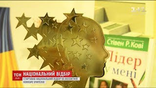 В Україні розпочався національний відбір на всесвітній конкурс вчителів