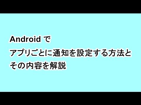 Android でアプリごとに通知を設定する方法とその内容を解説