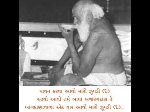 6 paavan karwa aavo mari jhupdi,aavo aavo tame bapa bajrangdas re bagdanavaada... bhajan with lyrics
