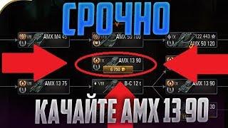 СРОЧНО КАЧАЙТЕ AMX 13 90!