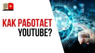 Кто знает как работает YouTube в 2019 году? Что не нравятся алгоритмам YouTube?