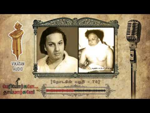 Life history of M G Ramachandran (MGR) | Periyorkale Thaimarkale Ep-78