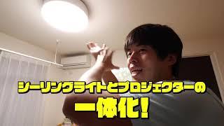 世界初のプロジェクター付きシーリングライト「popIn Aladdin」がキター! thumbnail