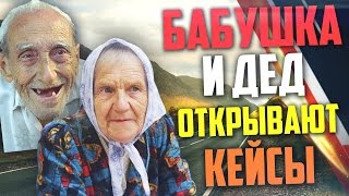 БАБУШКА И ДЕД ОТКРЫВАЮТ КЕЙСЫ В CS:GO
