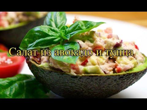 Тунец салатов