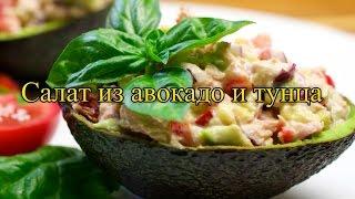 Полезный салат из авокадо и тунца. Рецепт вкусного салата! Быстрый ужин!