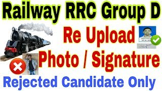 Railway RRC Group D Re Upload Photo / Signature 2019 Rejected Candidate Only