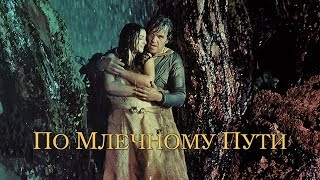 По млечному пути / On the Milky Road (2016) / Драма