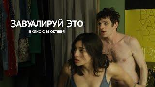 Трейлер французской комедии «Завуалируй это»