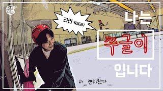 고대아이스링크장 실내데이트 추천!?_서서동락