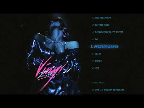 Zivert - Бродяга-дождь | Vinyl #1