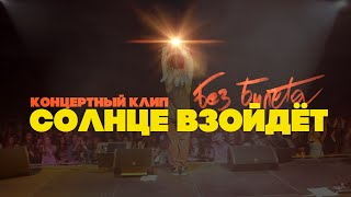 БЕЗ БИЛЕТА - Солнце взойдёт (концертный клип, Official, full hd)