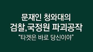 문재인 청와대의 검찰-국정원 파괴공작(타겟은 바로 당신이야)