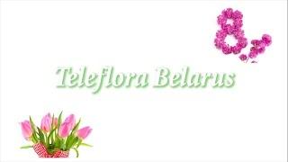 "Букет тюльпанов к 8 марта от ""Телефлора"" - обзор №2 - sendflowers.by, teleflora.by"